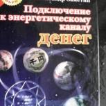 Книги, Архангельск
