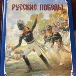Книга русские победы, Архангельск