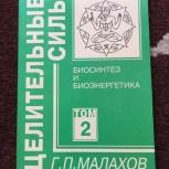 Книга целительные силы, Архангельск