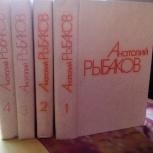 Рыбаков А. в 4 томах, Архангельск