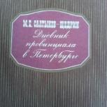 книга М.Е. Салтыков - Щедрин ., Архангельск