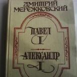 книга д. Мережковский , в. Авенариус., Архангельск