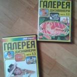Коллекция дисков для дизайнеров, Архангельск
