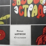 Зарубежная эстрада.Ивица Шерфези (Югославия), Архангельск