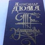 Александр Дюма, Архангельск
