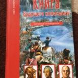 Книга будущего командира, Архангельск