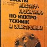 "Книга ""Советы по электротехнике и электронике"", Архангельск"