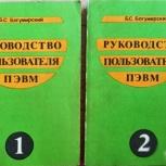 Руководство пользователя пэвм в 2 томах, Архангельск