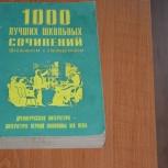 1000 сочинений, Архангельск
