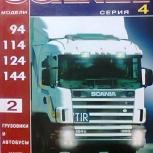 SCANIA  4 серии (грузовые, автобусы), Архангельск