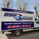 Грузоперевозки, Архангельск