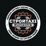 Услуги спецтехники, Архангельск