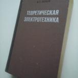 Учебник-Теоретическая электротехника 1971г/для учащ. электротехн.специ, Архангельск