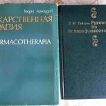 Книги медицина, Архангельск