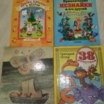 Книги детские, Архангельск