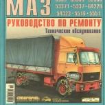 Руководство по ремонту автомоб. МАЗ-6303,..-5337,-54323,-5516,-5551, Архангельск