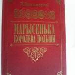 книга марысенька королева польши, Архангельск