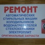 Ремонт разной бытовой техники, Архангельск