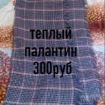 палантин жен, Архангельск