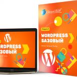 Бесплатный обучающий курс по созданию сайта на Wordpress, Архангельск