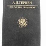 Книга А.И.Герцен, Архангельск