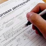 Заполнение налоговы  деклараций, Архангельск