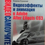 "Книга ""Видеоэффекты и анимация в Adobe AE CS3""+ CD, Архангельск"