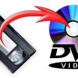 Оцифровка VHS видеокассет, Архангельск