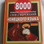 Словарь справочник ., Архангельск