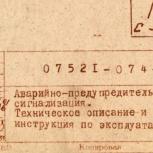 АПС СУДОВАЯ, Аварийно-предупредительная сигнализация 07521-074-005, Архангельск