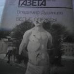 Дудинцев ,,Белые одежды'', Архангельск