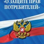 Защита прав потребителей, Архангельск