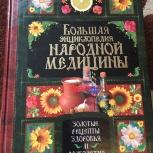 Книга большая энциклопедия народной медицины, Архангельск
