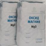 Продаем   Оксид  Магния  (Магнезия жженая), Архангельск