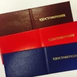 Удостоверение по рабочим специальностям, Архангельск