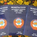 3 альбома для монет 1961-1991, Архангельск