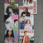 Журналы гордские Шоколад цвет.глянц. 8 штук 2003-2005 годы, Архангельск