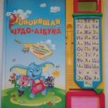 Говорящая чудо-азбука, Архангельск
