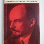 Книга В.И.Ленин краткий биографический очерк 1970 г.в., Архангельск
