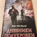 Продам книги, Архангельск
