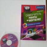 Самоучитель работы на ноутбуке Windows 7 + диск, Архангельск